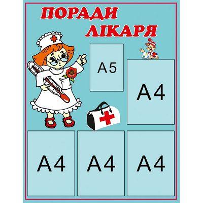 Медичний стенд (5 кишень)