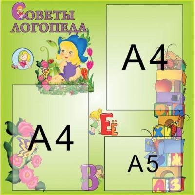 Медицинский стенд Советы логопеда (3 кармана)