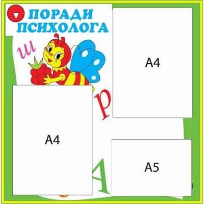 Медицинский стенд Советы логопеда (2 кармана А4, 1 карман А5)