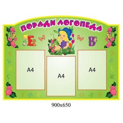 Медицинский стенд Советы логопеда (3 кармана А4)