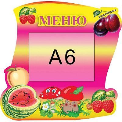 Меню Арбуз (розовый фон)
