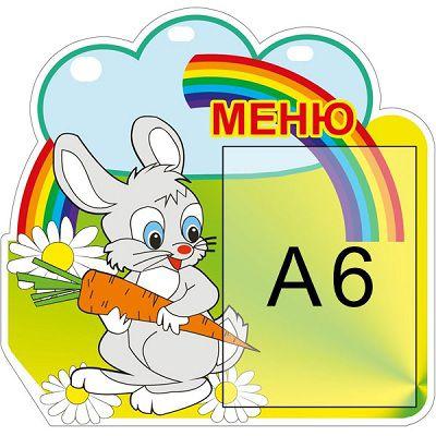 Меню Зайчик (жовтий фон)