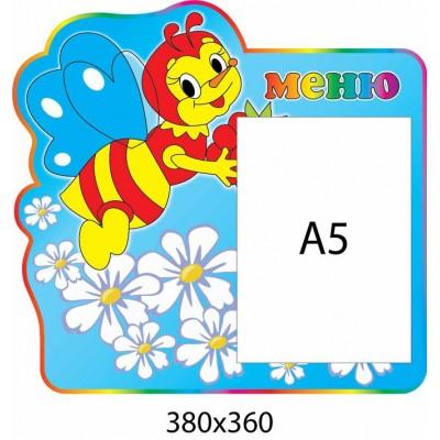 Меню Пчелка с карманом А5