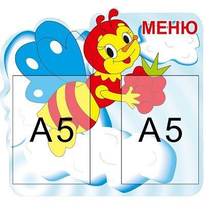 Стенд Меню Бджілка