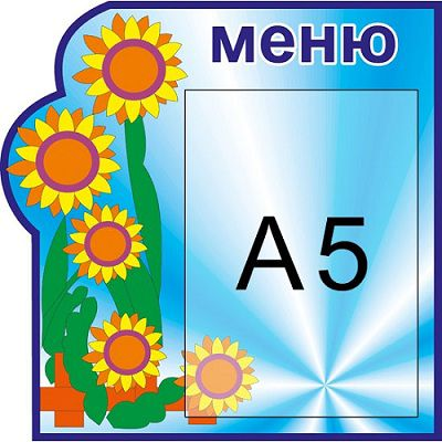 Стенд Меню Подсолнушки