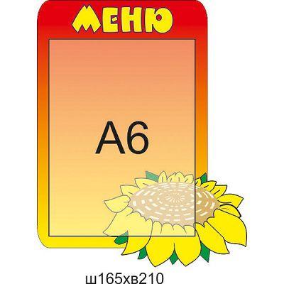 Стенд Меню Подсолнушки А6