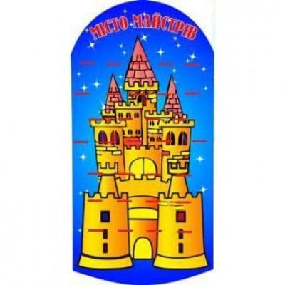 Подставка под лепку Замок