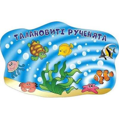 Подставка под лепку Подводный мир