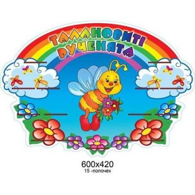 Стенд Подставки под лепку Пчелка и радуга