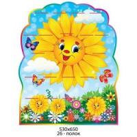 Подставка под лепку с солнышком