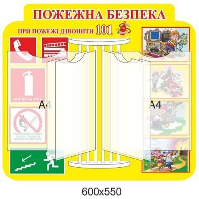 Стенд-книжка Пожарная безопасность для детского сада (4 файла)