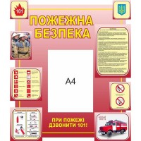 Стенд с карманом А4 по пожарной безопасности