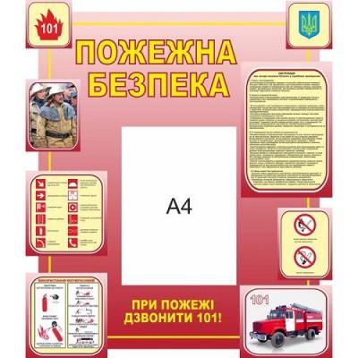 Стенд по пожарной безопасности (с карманом А4)