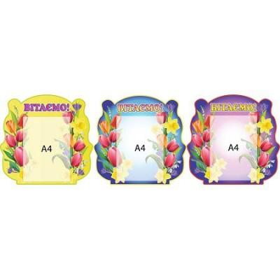 Стенд Вітаємо (3 варіанти)