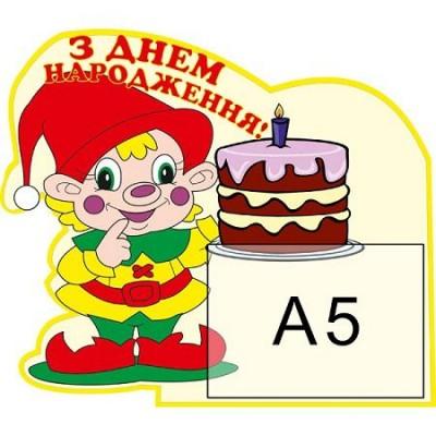Стенд Вітаємо Гномик з тортиком