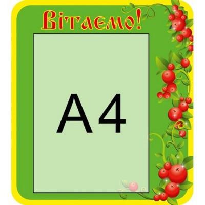Стенд Вітаємо (зелений з квітами)