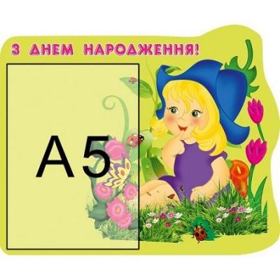 Стенд Поздравляем с карманом А5
