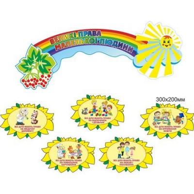 Стенд Права ребенка Солнышко и радуга