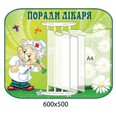 Стенд-книжка Советы врача