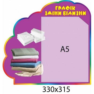 Стенд График смены белья (А5)