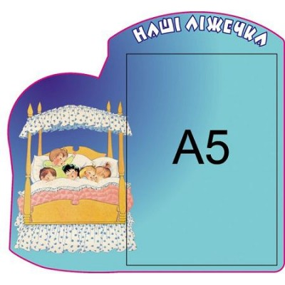 Стенд Наші ліжечка (з А5)