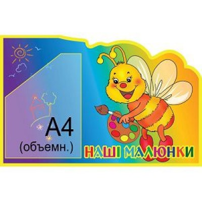 Стенд Наши рисунки Пчелка с палитрой (объемный карман)