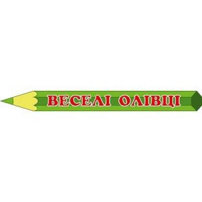 Стенд Веселі олівці
