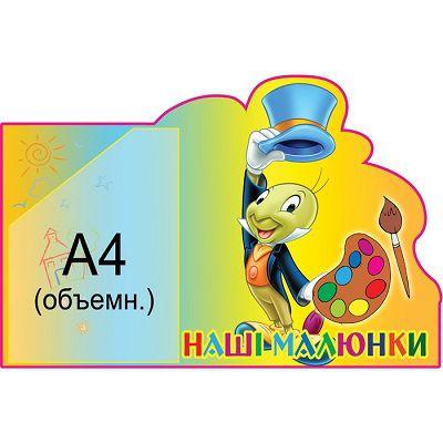 Стенд Наши рисунки цветной (объемный карман)