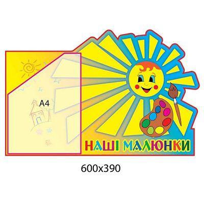 Стенд Наши рисунки Солнышко рисует (объемный карман)