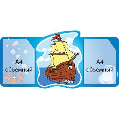 Стенд Наши рисунки Кораблик (объемный карман)