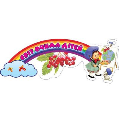 Стенд Мир глазами детей Калинка с бабочками