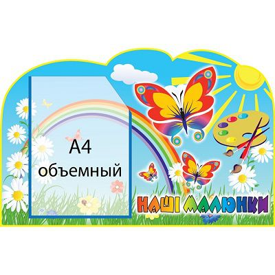 Стенд Наши рисунки Бабочки А4 (объемный карман)