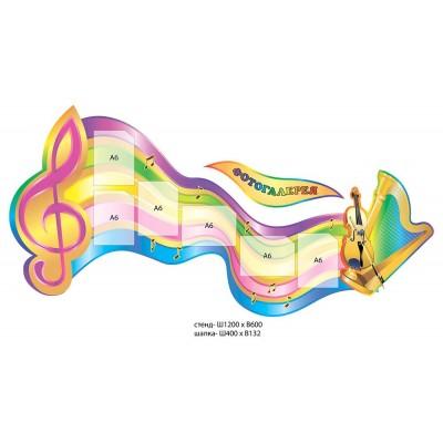 Стенд Музичне життя
