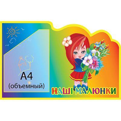 Стенд Наши рисунки Девочка с цветами (объемный карман)