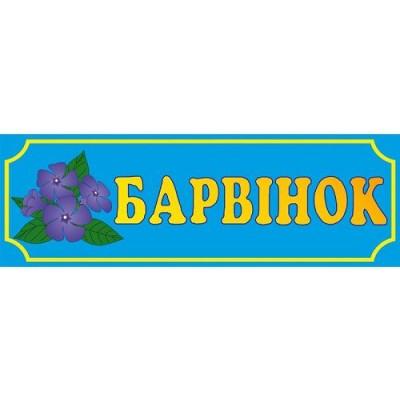 Табличка Барвинок