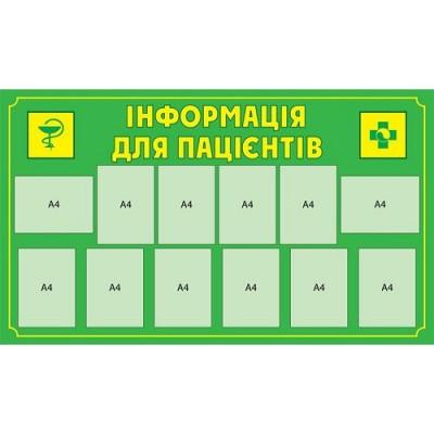Медичний стенд Інформація для пацієнтів