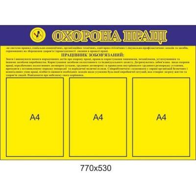 Стенд Охрана труда (желто-синий)