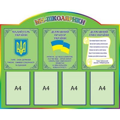 Стенд Ми школярики (зелений)