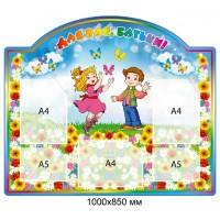 Стенд Для Вас, родители Полевые цветы 1000х850