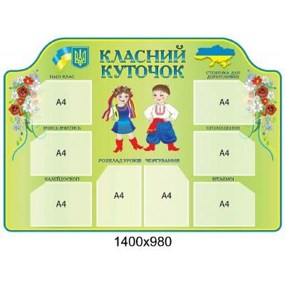 Стенд Класний куточок Українці (на зеленому фоні)