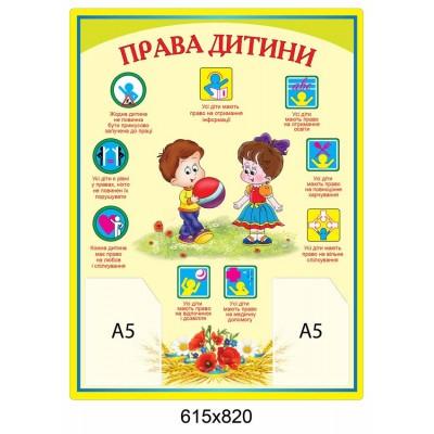 Стенд Права ребенка (салатовый)