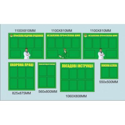 Набор стендов для медицинского учреждения (зеленый)