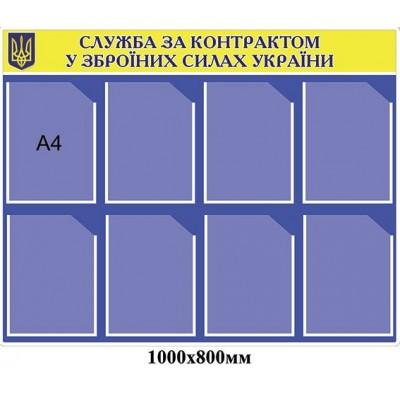 Стенд Інформаційний (синій А4)