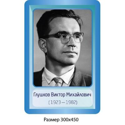 Стенд Портрет Глушков В. М.