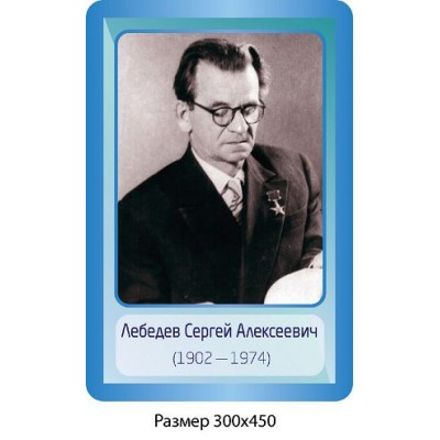 Стенд Портрет Лебедев С.А.