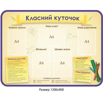 Стенд Классный уголок Информатика (желтый)