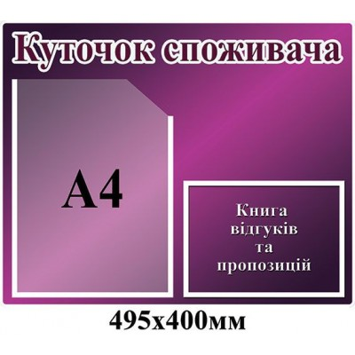 Уголок потребителя (фиолетовый)