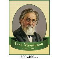 Портрет Илья Мечников