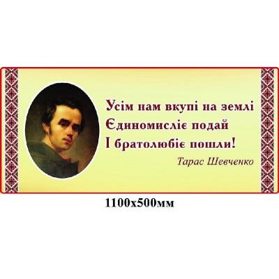 Стенд слова Т. Г. Шевченка (беж)