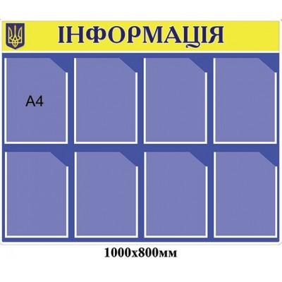 Стенд Информация (синий А4)